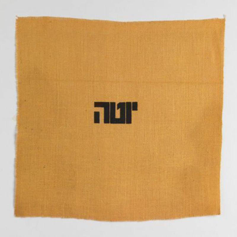 חדווה, גדעון וכל השאר | תערוכת יחיד לגדעון גכטמן בית האמנים, תל אביב | מרץ-מאי, 2003
