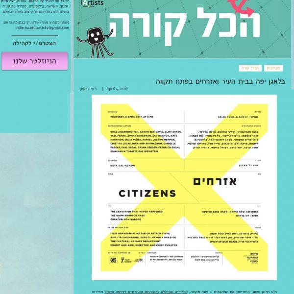 """בלאגן יפה בבית העיר ואזרחים בפתח תקווה // על תערוכת """"אזרחים"""" בארגון אמנים ישראלים"""