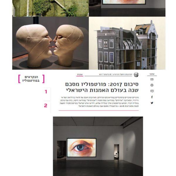 סיכום 2017: פורטפוליו מסכם שנה בעולם האמנות הישראלי